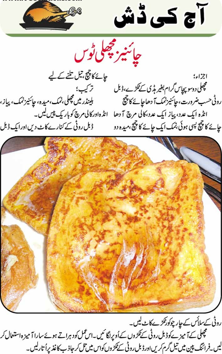 World recipe book chinese fish recipe in urdu pakistani food chinese fish recipe in urdu pakistani food forumfinder Image collections