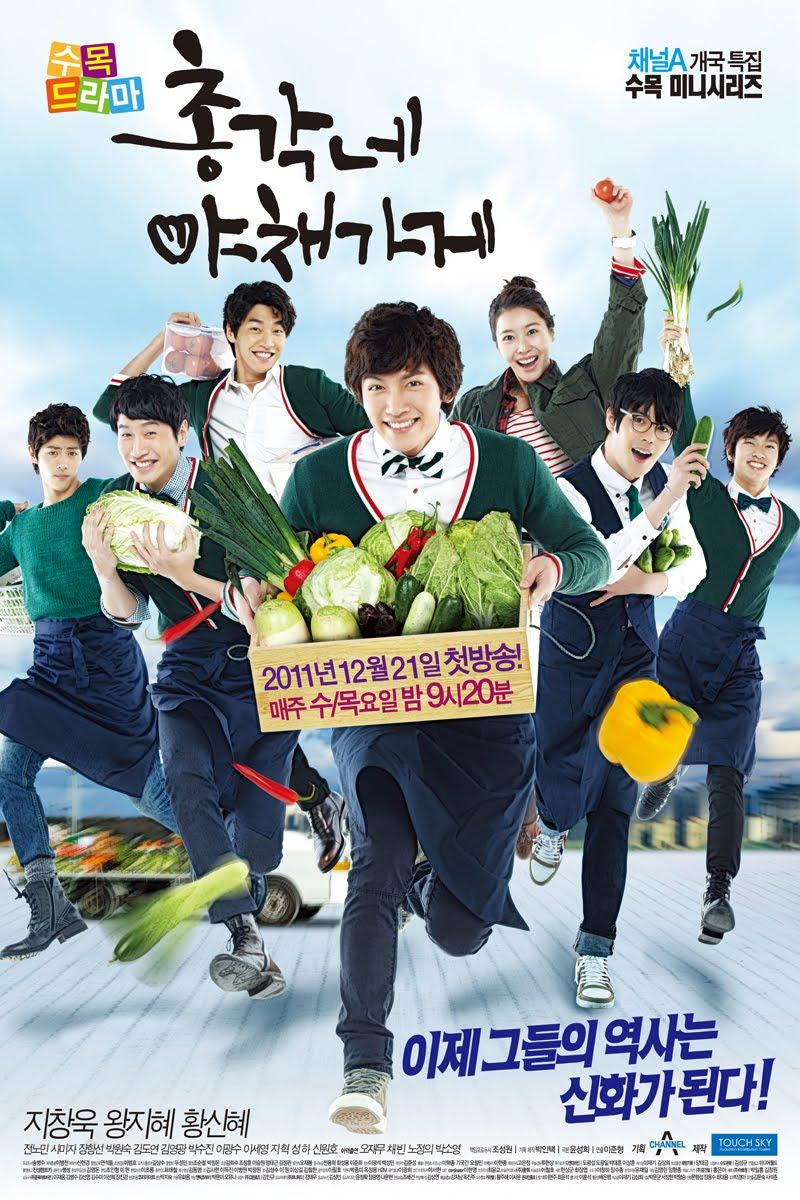 Bachelors Vegetable Store 2012 movie poster
