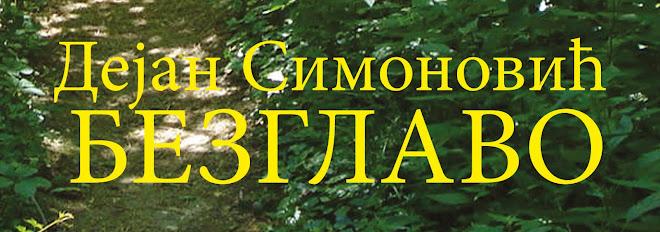 Dejan Simonović