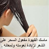 ماسك القهوة للشعر لزيادة نعومة ولمعان الشعر