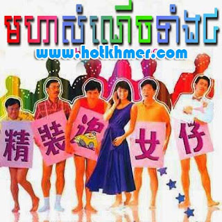 Moha SomNoch Tang 4 [1 End] Chinese Movie Dubb Khmer