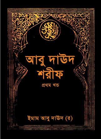 Learn read quran shareef bangla