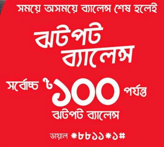 Robi-Jhotpot-Emergency-Balance-Service-Dial-star8811star1hash-for-upto-100Tk-balance-offer