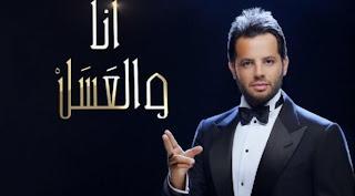 مشاهدة برنامج انا والعسل 2 برنامج نيشان حلقة الاعلامي باسم يوسف 2013
