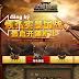 Webgame Công Thành Xưng Đế Private tặng 50.000 vàng
