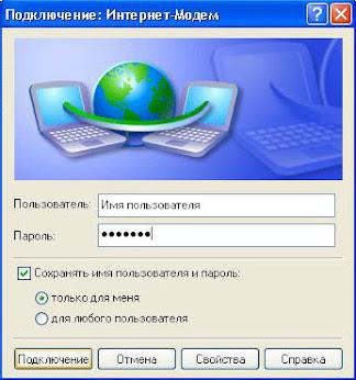 Сохранять имя пользователя и пароль