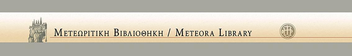 Μετεωρίτικη Βιβλιοθήκη /Meteora LIbrary