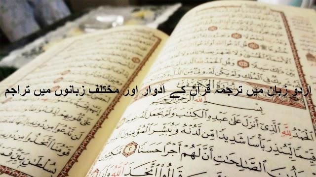 اردو زبان میں ترجمہ قرآن کے اَدوار اور مختلف زبانوں میں تراجم