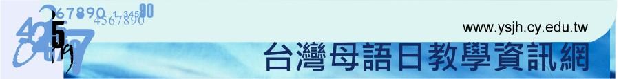 玉山國中台灣母語日教學資源網