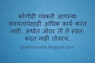 famous suvichar in marathi 3