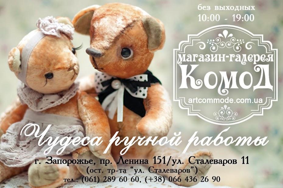 Магазин-галерея КомоД