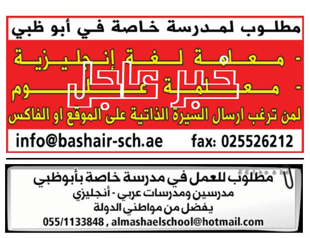 """مطلوب فوراً - مدرسين ومدرسات انجليزى وعربى وعلوم """" ابوظبى - الامارات """" منشور 15 / 11 / 2015"""