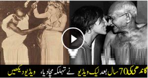 Gandhi Secret