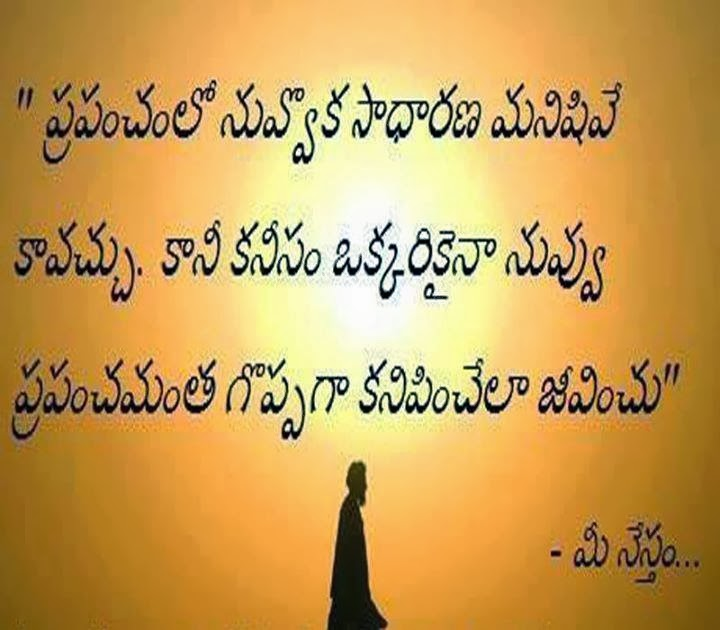 Funny Love Quotes Telugu : funny quotes in telugu telugu funny sayings telugu funny love quotes ...