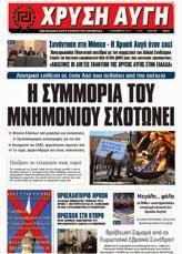 Η εφημερίδα μας - Κάθε Τετάρτη με 1,50 ευρώ