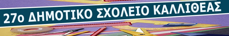 ΣΥΛΛΟΓΟΣ ΓΟΝΕΩΝ & ΚΗΔΕΜΟΝΩΝ 27ου ΔΗΜΟΤΙΚΟΥ ΣΧΟΛΕΙΟΥ ΚΑΛΛΙΘΕΑΣ