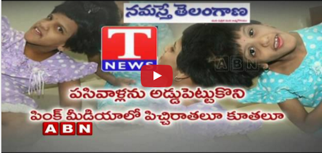 Pink Media fake stories against ABN Channel in Fear of KCR's CBI Case (0...