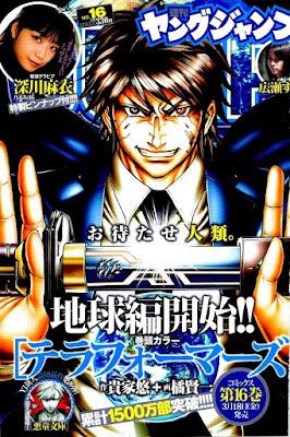 週刊ヤングジャンプ 2016年16号 [Weekly Young Jump 2016-16] rar free download updated daily
