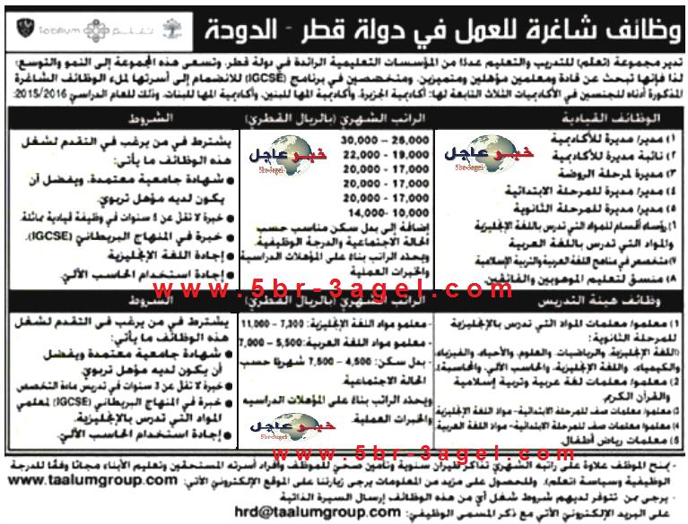 فوراً - لقطر والدوحة معلمين ومعلمات وقادة 2015 - 2016 راتب حتى 30 الف ريال قطرى