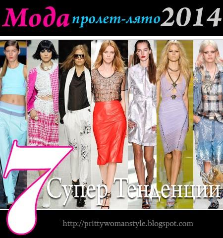 Модни тенденции пролет-лято 2014