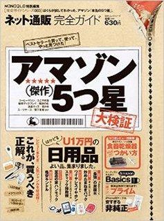 アマゾン(傑作) 5つ星 大検証 (完全ガイドシリーズ083)