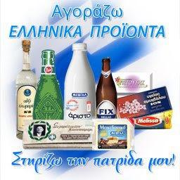 Αγοράζω Ελληνικά!