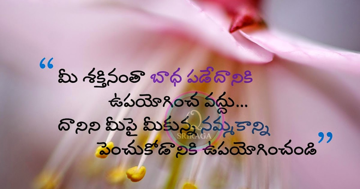 Famous Telugu Top Inspirational Quotes Goodreads 459 images ...