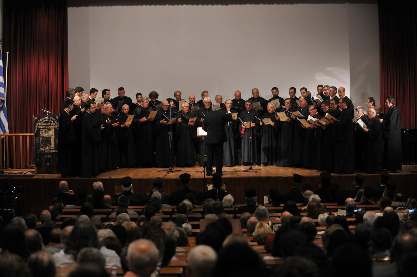Ο Χορός του Πανελληνίου Συνδέσμου Ιεροψαλτών, υπό την διεύθυνση του προέδρου του Συνδέσμου Αθανάσιο