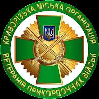 Сайт Криворожский пограничник