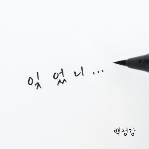 [Single] Baek Chung Kang – 잊었니