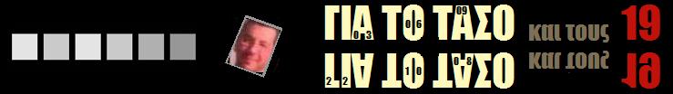 ΓΙΑ ΤΟ ΤΑΣΟ ΚΑΙ ΤΟΥΣ 19