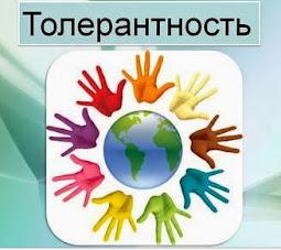 В помощь библиотекарю к Международному дню толерантности