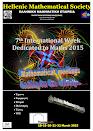 7η Διεθνής Μαθηματική Εβδομάδα 2015
