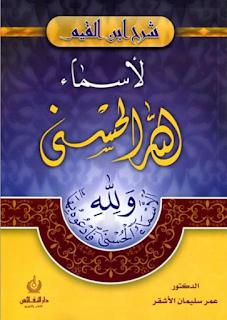 حمل كتاب  شرح ابن القيم لاسماء الله الحسنى - عمر سليمان الأشقر