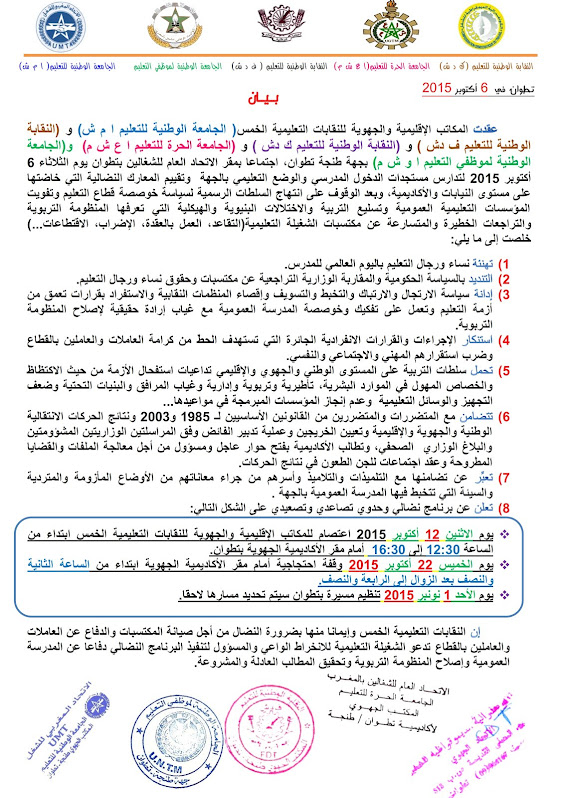 لنقابات التعليمية الخمس بجهة طنجة تطوان تحتج على الاختلالات التي تعرفها المنظومة التربوية ومحاولات