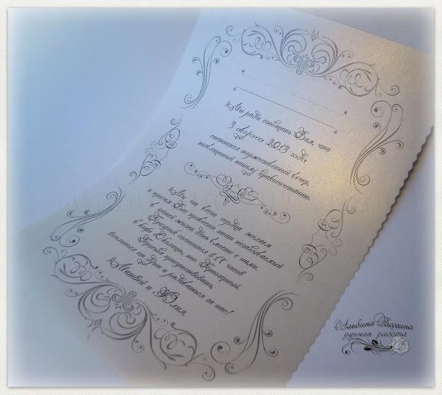 Пригласительные на свадьбу свитки.