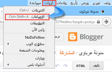 For beginners how to delete ons from Firefox