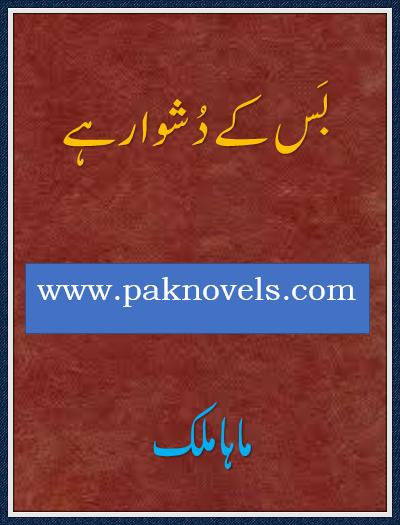 Bas K Dushwar Hai By Maha Malik