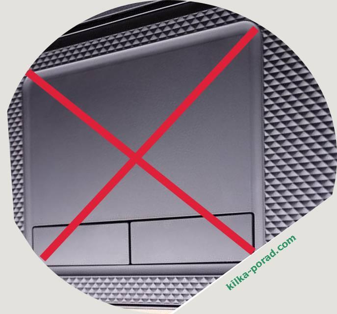відключення тачпаду в ноутбуці