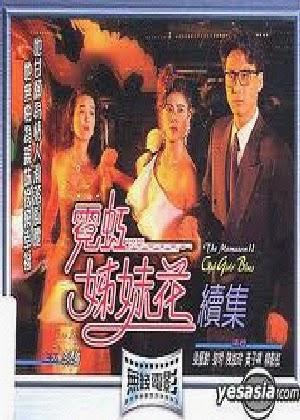Tình Chị Em - The Mamasan 2 (2002) - THVL1 Online
