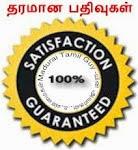 உத்தரவாதம்