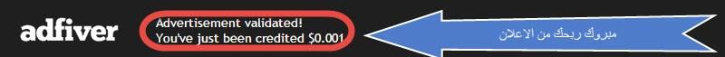 adfiver اقوى موقع لسنت 2015 005.jpg