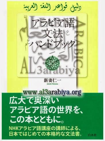 アラビア語文法ハンドブック دليل قواعد اللغة العربية Guide of Arabic Grammar for Japaneses
