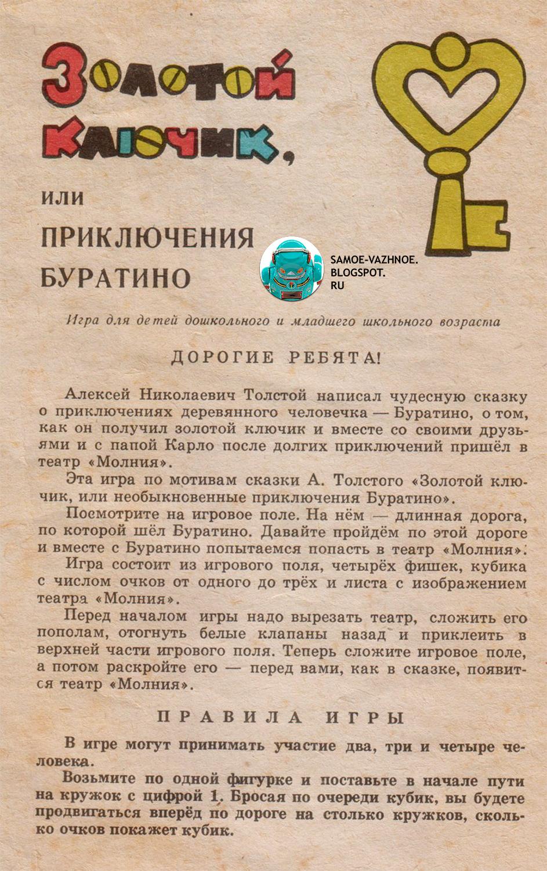 Настольная игра Приключения Буратино СССР правила