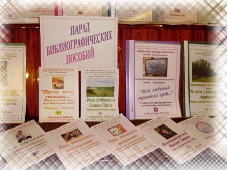 Планирование и организация работы библиотеки