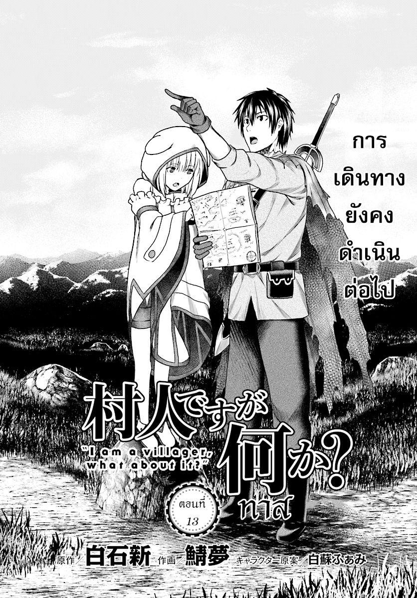 Murabito desu ga Nani ka ตอนที่ 13 TH แปลไทย
