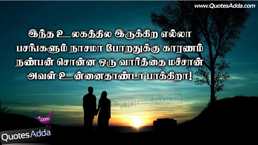 Tamil Love Failure Quotes in Tamil Font images