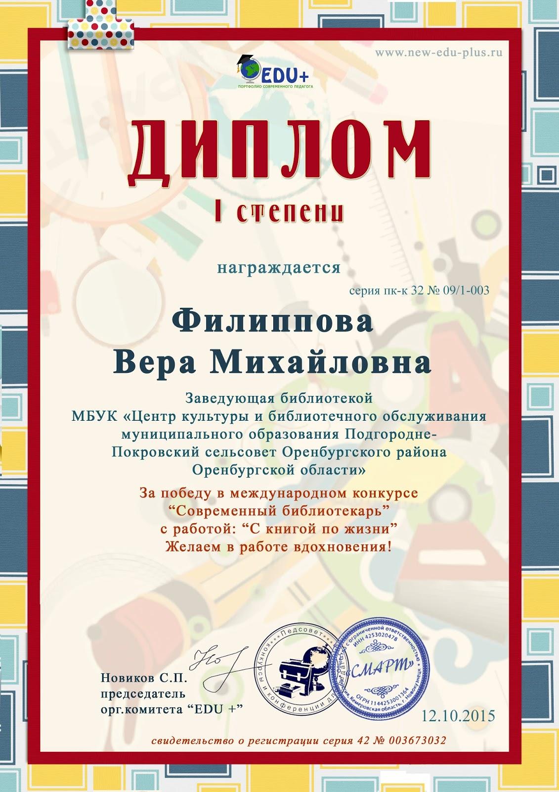 Победитель Международного конкурса - 2015