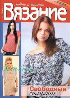 Журнал Вязание модно и просто № 13(117) 2011
