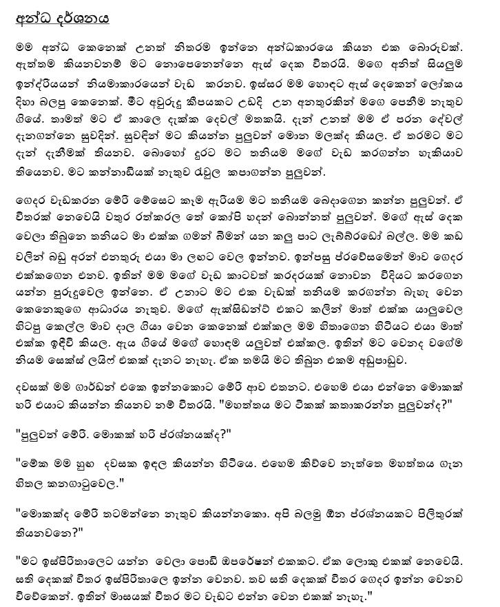 Lokaya Sinhala Wal Katha